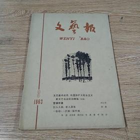 文艺报 1963 3