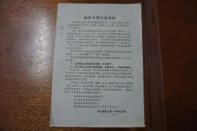 金華武義文革時期大字報傳單《通牒全國無證商販》