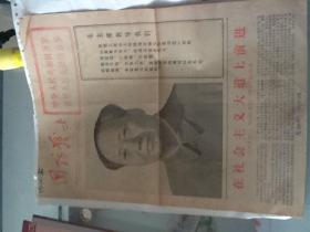 国防战士报1974.10.1(包邮
