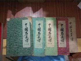 中国名菜谱(第四、五、六、十、十一辑,五册合售)