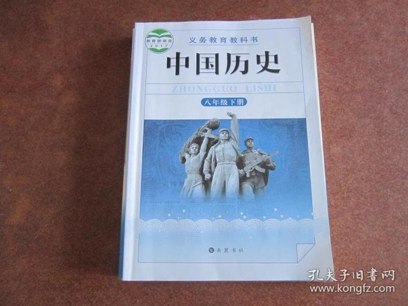 义务教育教科书 中国历史 八年级下册【岳麓版 2018年图片