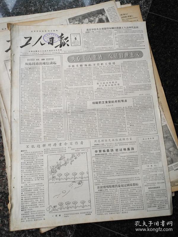 4486、工人日报1956年6月6日,规格4开4版.9品