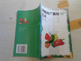 辣椒高产栽培技术