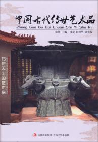 巧夺天工的艺术品:中国古代传世艺术品