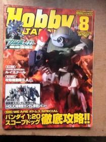 HOBBY JAPAN 2007.8【日文原版:彻底攻略】日本模型嗜好月刊  大16开