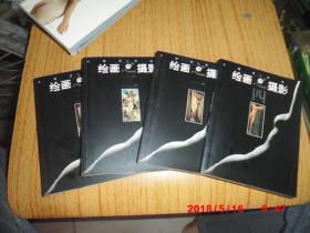 人体艺术丛书:绘画与摄影(1、2、3、4 四册全)(铜纸版彩印)
