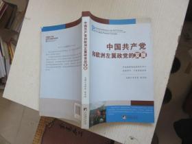 中国共产党和欧洲左翼政党的发展 书角少有破损
