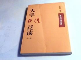 大学日语泛读(第一册)