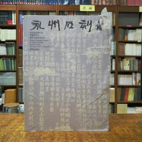 中国书法院田野考察系列丛书:永州石刻