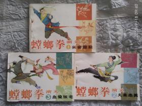 螳螂拳 1---3