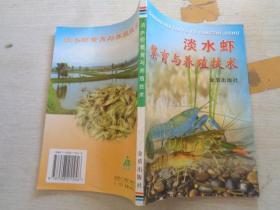 淡水虾繁育与养殖技术