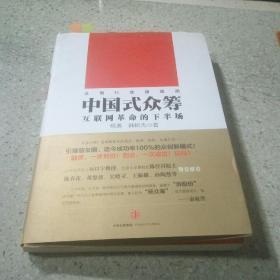 中国式众筹-互联网革命的下半场(一版一印)