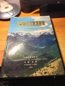 云南岩相古地理图集 1995年一版一印,8开精装本