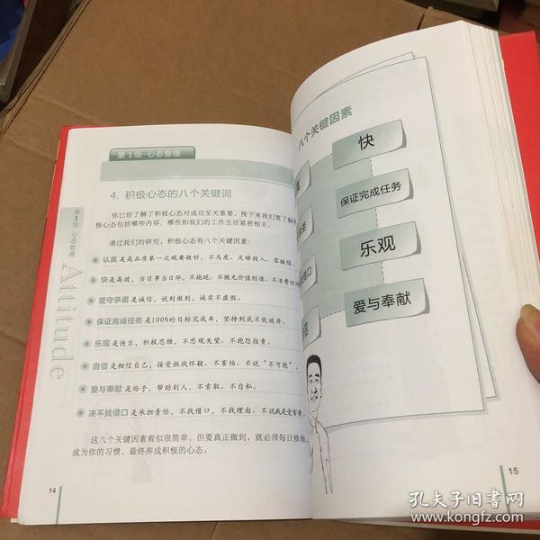 你有李践的五项管理吗?给我发一个吧,e:pvp2010@sohu.