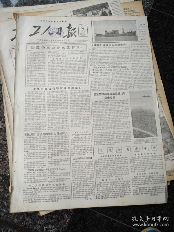 4487、工人日报1956年6月7日,规格4开4版.9品