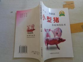 小型猪养殖利用技术