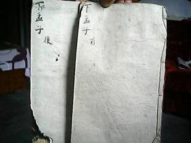 《下孟子》(前后两册)