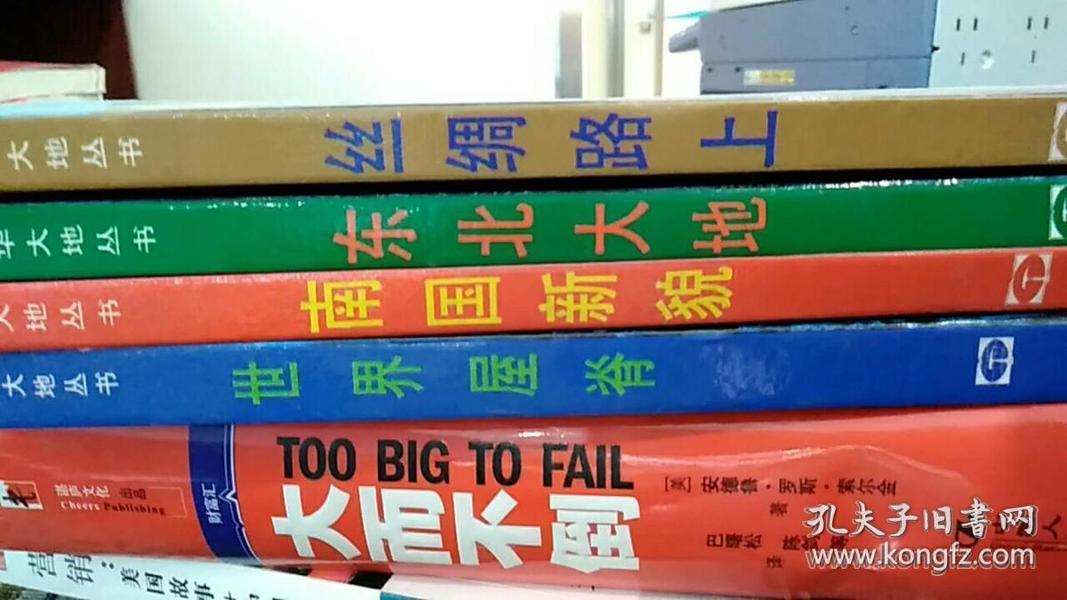 中华大地丛书:丝绸路上、东北大地,南国新貌,世界屋脊四本合售
