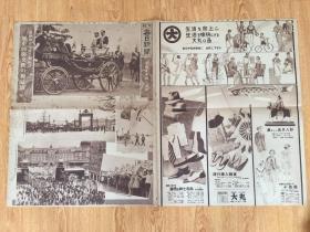 """1935年4月16日【大坂每日新闻】:满洲国皇帝溥仪访日,日本举行的盛大欢迎仪式,欧美电影""""小牧师""""海报"""