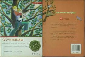 国际大奖小说·升级版-外公是棵樱桃树(意大利安徒生奖)