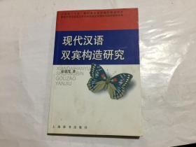 现代汉语双宾构造研究  2.5折.....