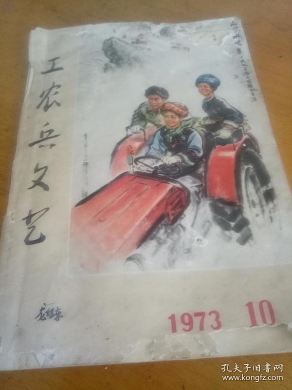 工农兵文艺(1973.10)月刊