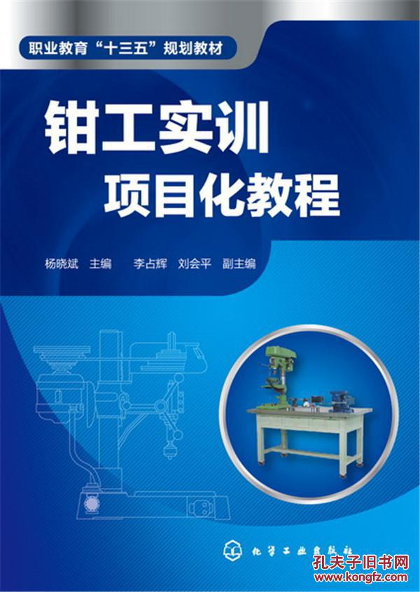 书名操作:基本步骤钳工:信息描述焊铸锻商品图片