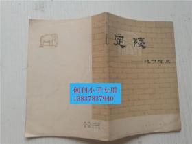 定陵--地下的宫殿  定陵博物馆编  北京人民出版社