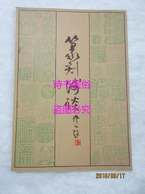 篆刻浅谈——安徽美术出版社