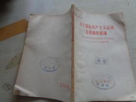 关于国际共产主义运动总路线的建议 .