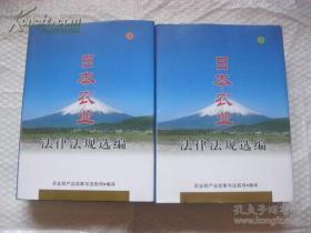 日本农业法律法规选编【上下册,16开精装厚本】全新库存