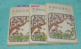 三春争及初春景(联合版/全三册)