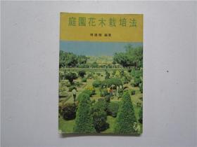 约七十年代版《庭园花木栽培法》