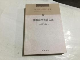 中國近代學術名著 :劉師培辛亥前文選.