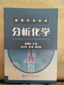 分析化学(2018.9重印)