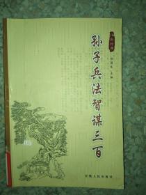 正版图书孙子兵法智谋三百9787212019266