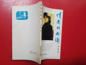 情感的雨滴 (散文诗集) 签名赠送本