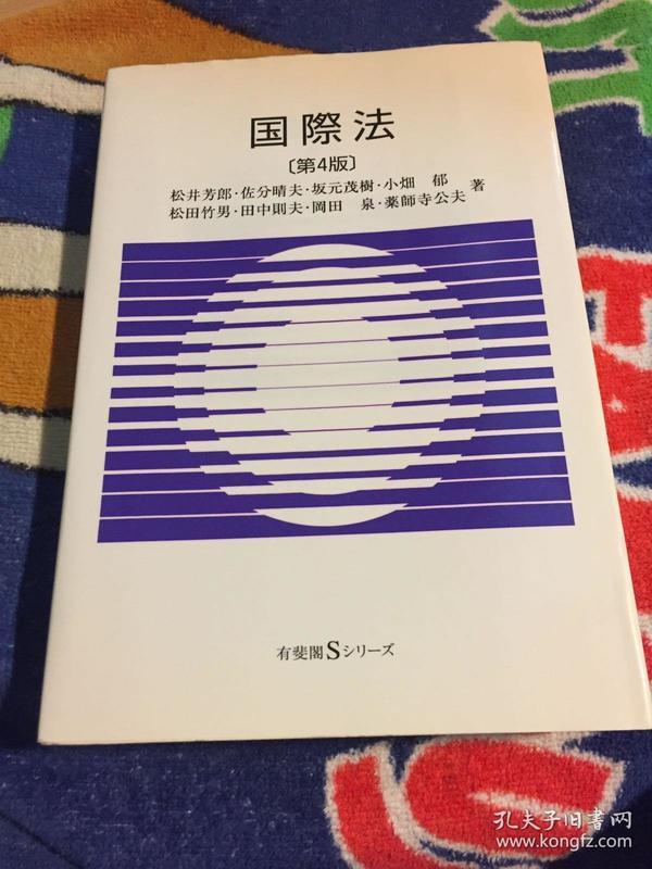 日文原版:国际法(第4版)正版.