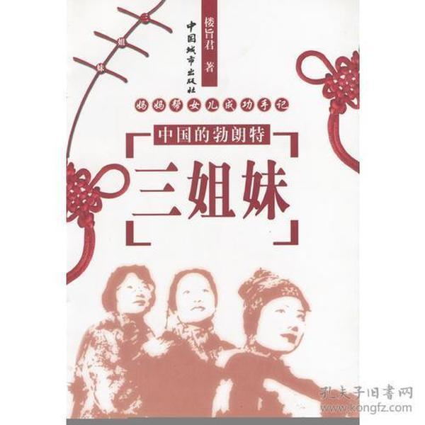 中国的勃朗特三姐妹