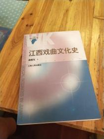 江西戏曲文化史——江西社会科学研究文库