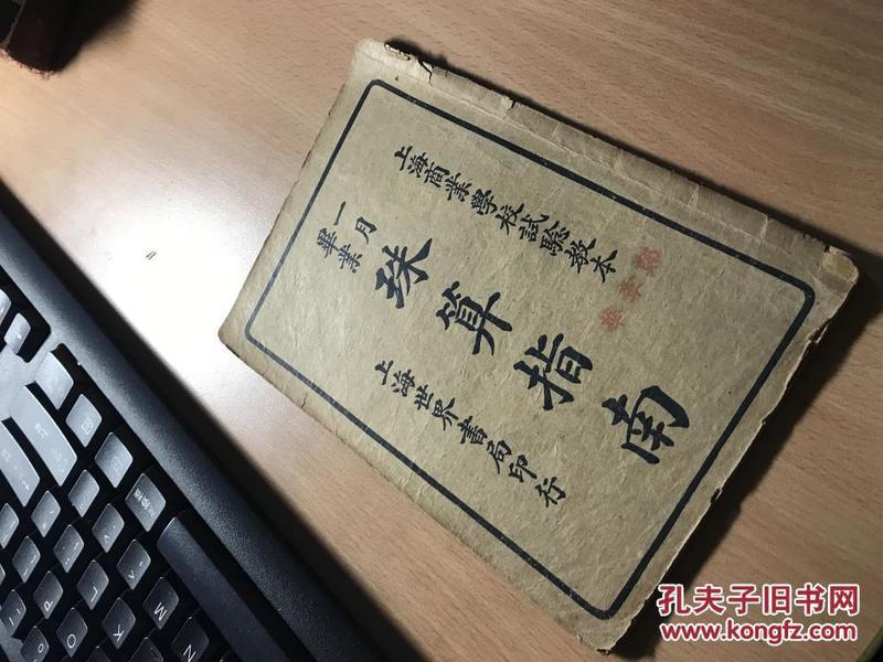 珠算指南   孙志劲著     1940年版本   稀见  保证 正版