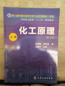 化工原理(上册) ( 第三版 )