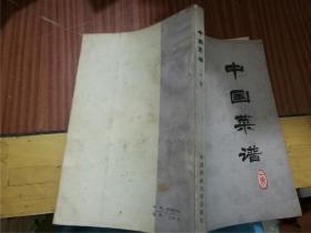 中国菜谱(山东、湖北、湖南、广东、上海、江苏,六册合售)