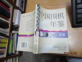 中国围棋年鉴.2002