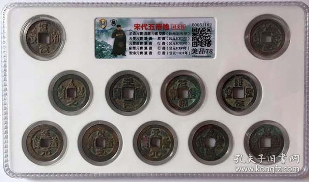 古钱币宋代五帝钱宋五帝对文钱宝盾评级收藏