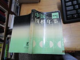 中国围棋年鉴.1990