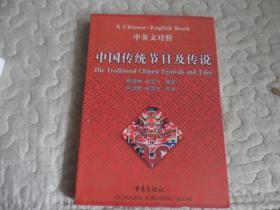 中国传统节日及传说(中英文对照
