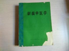 新编中医学