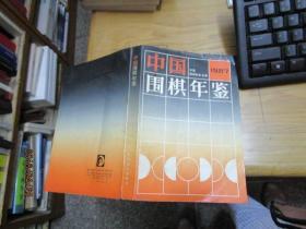 中国围棋年鉴.1987
