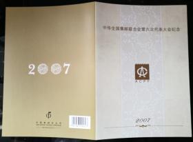 """邮折:2007年""""中华全国集邮联合会第六次代表大会纪念"""",中国集邮总公司(内含""""六邮""""双连小型张1枚)"""